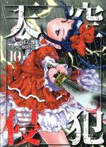 天空侵犯(10)(KCDX)(大人コミック)