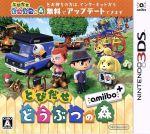 【amiiboカードなし】とびだせ どうぶつの森 amiibo+(ゲーム)