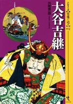 大谷吉継(シリーズ〈実像に迫る〉002)(単行本)