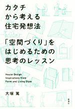 カタチから考える住宅発想法 「空間づくり」をはじめるための思考のレッスン(単行本)