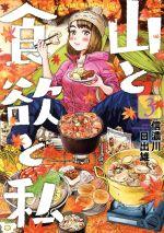 山と食欲と私(3)(バンチC)(大人コミック)