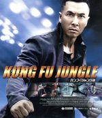 カンフー・ジャングル(Blu-ray Disc)(BLU-RAY DISC)(DVD)