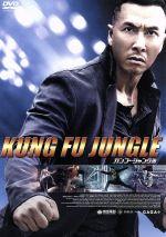 カンフー・ジャングル(通常)(DVD)