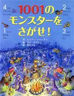 1001のモンスターをさがせ!(児童書)