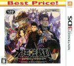 大逆転裁判 -成歩堂龍ノ介の冒險- Best Price!(ゲーム)