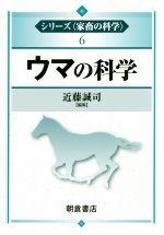 ウマの科学(シリーズ〈家畜の科学〉6)(単行本)