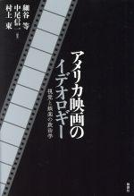 アメリカ映画のイデオロギー 視覚と娯楽の政治学(単行本)