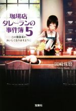 珈琲店タレーランの事件簿 この鴛鴦茶がおいしくなりますように(宝島社文庫)(5)(文庫)