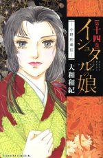 イシュタルの娘~小野於通伝~(14)(ビーラブKC)(少女コミック)