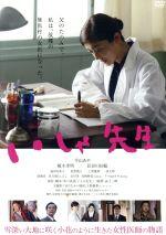 いしゃ先生(通常)(DVD)