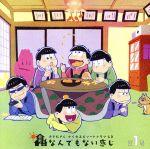 おそ松さん かくれエピソードドラマCD「松野家のなんでもない感じ」第1巻(通常)(CDA)