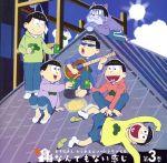 おそ松さん かくれエピソードドラマCD「松野家のなんでもない感じ」第3巻(通常)(CDA)