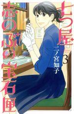 七つ屋志のぶの宝石匣(3)(キスKC)(少女コミック)