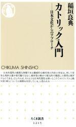 カトリック入門 日本文化からのアプローチ(ちくま新書1215)(新書)