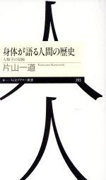 身体が語る人間の歴史 人類学の冒険(ちくまプリマー新書265)(新書)