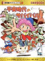 平安時代のサバイバル(日本史BOOK 歴史漫画サバイバルシリーズ5)(児童書)