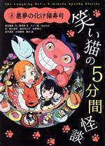 笑い猫の5分間怪談 悪夢の化け猫寿司(8)(児童書)