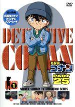 名探偵コナン PART25 Vol.1(通常)(DVD)