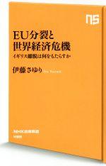 EU分裂と世界経済危機 イギリス離脱は何をもたらすか(NHK出版新書498)(新書)