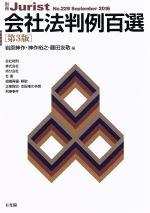 会社法判例百選 第3版(別冊ジュリストNo.229)(単行本)