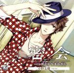 密会-secret tryst- vol.2~密やかなまなざし~(通常)(CDA)