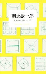 朝永振一郎 見える光、見えない光(STANDARD BOOKS)(単行本)
