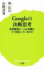 Googleの決断思考 世界最強チームは危機にどう対応しているのか(ポプラ新書106)(新書)