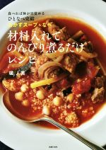 材料入れてのんびり煮るだけレシピ 食べれば体が目覚めるひとなべ完結 おかずスープ&なべ(単行本)