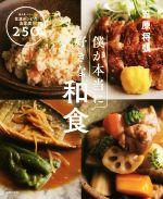 僕が本当に好きな和食 毎日食べたい笠原レシピの決定版!250品(単行本)