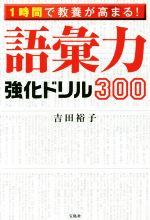 1時間で教養が高まる!語彙力強化ドリル300(単行本)