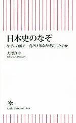 日本史のなぞ なぜこの国で一度だけ革命が成功したのか(朝日新書583)(新書)