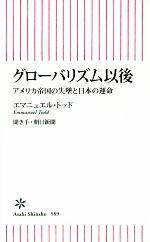 グローバリズム以後 アメリカ帝国の失墜と日本の運命(朝日新書589)(新書)