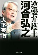 逆襲弁護士 河合弘之(祥伝社文庫)(文庫)