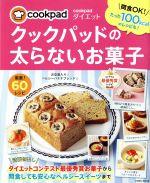 クックパッドの太らないお菓子 cookpadダイエット(TOWN MOOK)(単行本)