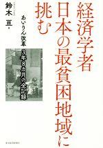 経済学者日本の最貧困地域に挑む あいりん改革3年8カ月の全記録(単行本)