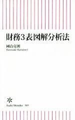 財務3表図解分析法(朝日新書585)(新書)