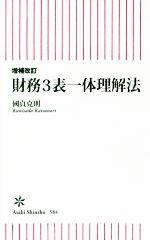 財務3表一体理解法 増補改訂(朝日新書585)(新書)