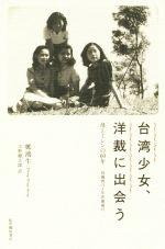 台湾少女、洋裁に出会う 母とミシンの60年(単行本)