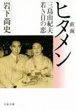 直面(ヒタメン) 三島由紀夫若き日の恋(文春文庫)(文庫)
