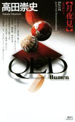 QED flumen 月夜見(講談社ノベルス)(新書)