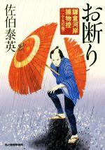 お断り 鎌倉河岸捕物控 二十九の巻(ハルキ文庫時代小説文庫)(文庫)