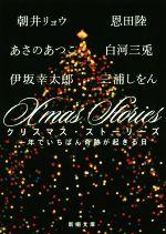 X'mas Stories 一年でいちばん奇跡が起きる日(新潮文庫)(文庫)