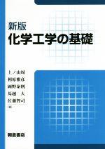 化学工学の基礎 新版(単行本)
