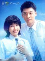 青空エール 豪華版(Blu-ray Disc)(BLU-RAY DISC)(DVD)