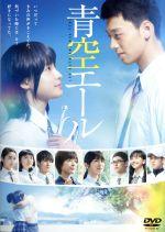 青空エール 通常版(通常)(DVD)