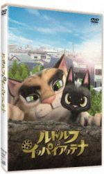 ルドルフとイッパイアッテナ スタンダード・エディション(通常)(DVD)