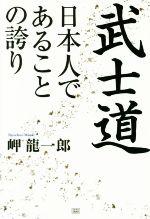 武士道 日本人であることの誇り(単行本)
