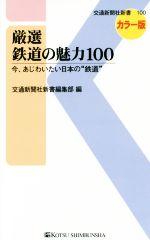 """厳選鉄道の魅力100 今、あじわいたい日本の""""鉄道""""(交通新聞社新書100)(新書)"""