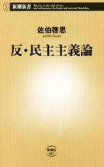 反・民主主義論(新潮新書687)(新書)