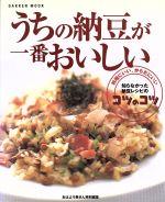 うちの納豆が一番おいしい料理にいい、からだにいい 知らなかった納豆レシピのコツのコツGakken mook